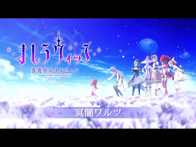 Mashiro Witch: Midnight Marchen OST 「冥闇ワルツ」Kurayami Warutsu