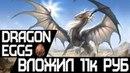 DRAGON EGGS - НОВЫЙ ШЕДЕВР ЛУЧШЕГО АДМИНА! ВКЛАД 11 000 РУБЛЕЙ. ЭТА ИГРА ВЗОРВЁТ ИНТЕРНЕТ!