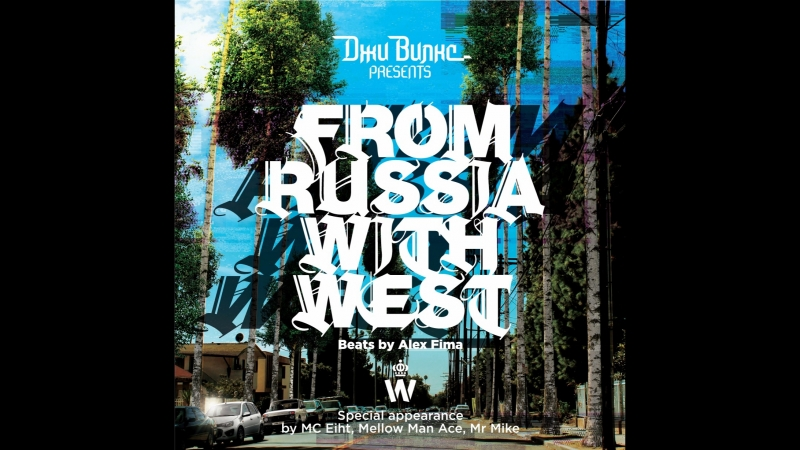 Джи Вилкс fromrussiawithwest