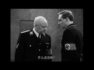 Сериал (чёрно-белая копия, 10 серия) ''Семнадцать Мгновений Весны'' (ЧуньТянь Дэ ШиЦи Гэ ШуньЦзянь), 1973 г., по одноимённому ро