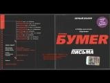 Группа Бумер (Юрий Алмазов) Письма 2005