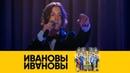 Рэп хит от Вани Иванова Ивановы Ивановы