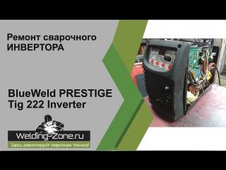 Ремонт сварочного инвертора BlueWeld PRESTIGE Tig 222 inverter