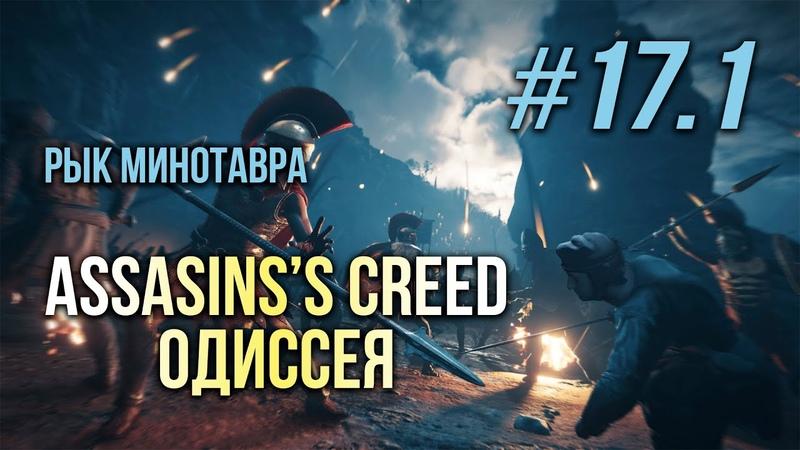 Assassin's Creed Odyssey 17.1 / Месара. Лабиринт Затерянных Душ. Узнаем как попасть к Минотавру