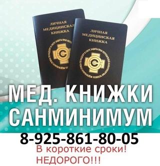 Пермь куйбышева медицинская книжка отдел регистрации учета граждан приморского района