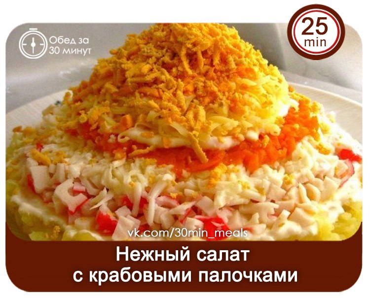 Салат с крабовыми палочками рецепт простой с