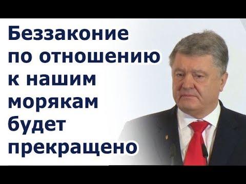 Порошенко: Мы прилагаем все усилия, чтобы освободить украинских военнопленных