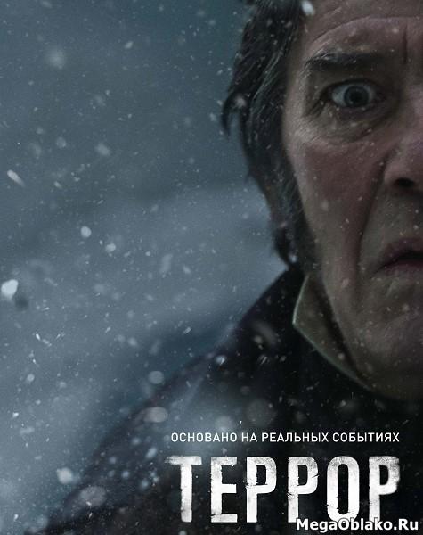 Террор (1-2 сезоны: 1-20 серии из 20) / The Terror / 2018-2019 / ПМ (LostFilm) / WEB-DLRip + WEB-DL (1080p)
