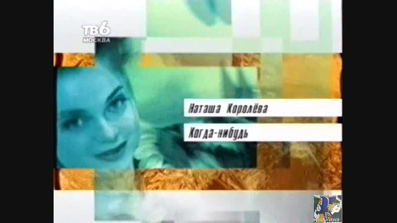 02 Наташа Королева Когда нибудь Диск канал Промо ТВ 6 не до конца