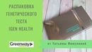 IGen health Распаковка Генетического теста от Гринвей