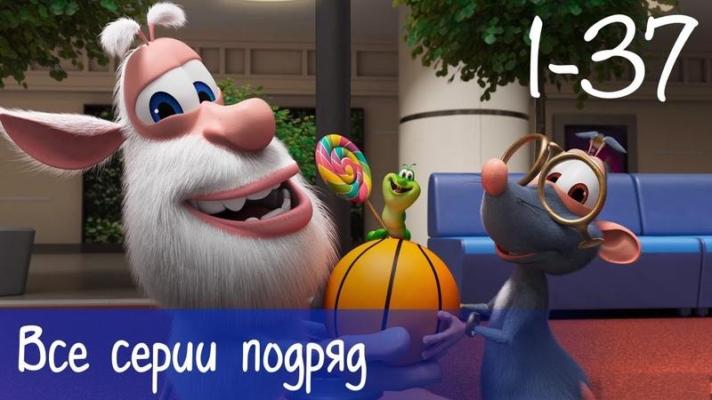 Буба - Все серии подряд (37 серий бонус) - Мультфильм для детей
