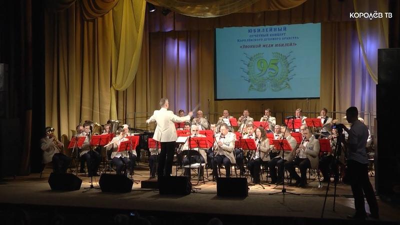 Звонкой меди юбилей 95 лет исполнилось Королёвскому духовому оркестру