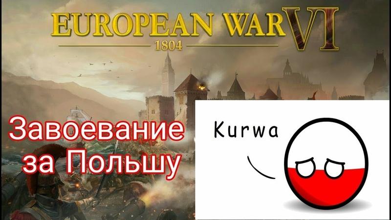 Пше, пше. Завоевание по заявкам за Польшу. European war 6 (conquest)