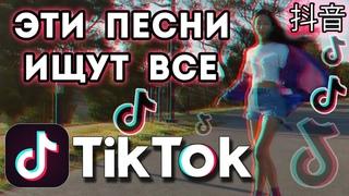 ЭТИ ПЕСНИ ИЩУТ ВСЕ в 🔥 TIK TOK 🔥ПОПУЛЯРНЫЕ ХИТЫ 2018 в ТИК ТОК 🔥 抖音 🔥 ТОП-15 треков TIKTOK