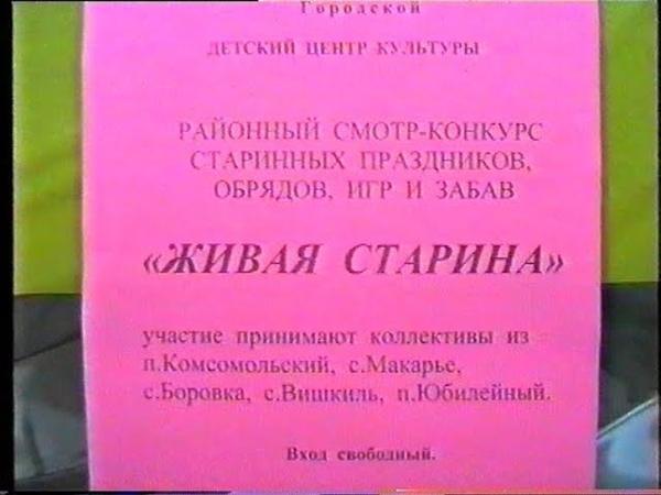 21. 10. 06. - ДЦ Живая старина районный смотр - конкурс