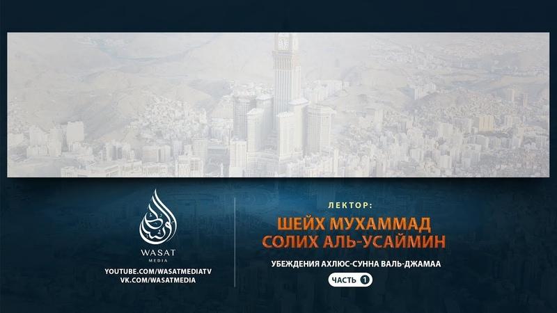 Убеждения ахлю Сунна валь джамаа | Часть 148 | Шейх Ибн 'Усаймин ᴴᴰ