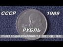 1 рубль 1989 года.175 лет со дня рождения поэта. Т.Г.Шевченко.