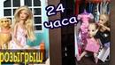 24 ЧАСА В ШКАФУ АНДЖЕЛЫ / РОЗЫГРЫШ Мама Барби - Играем в куклы с Бетти