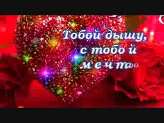 Признание В Любви Девушке Видео Открытка Для Любимой Девушки.3gp