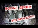 [MotoGO] Вскрыл двигатель ДОНОР, после КАПИТАЛКИ Попытки завести!!