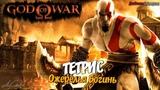 God Of War. Серия 12 Тетрис