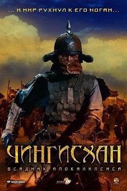 Чингисхан. Великий монгол (2007) смотреть онлайн