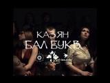Казян ОУ74 -  Бал букв