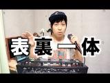 表裏一体 Beatbox / Daichi