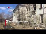 Как в Ярославле люди выживают в доме без тепла, газа и воды