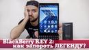 Опыт в использовании BlackBerry Key 2
