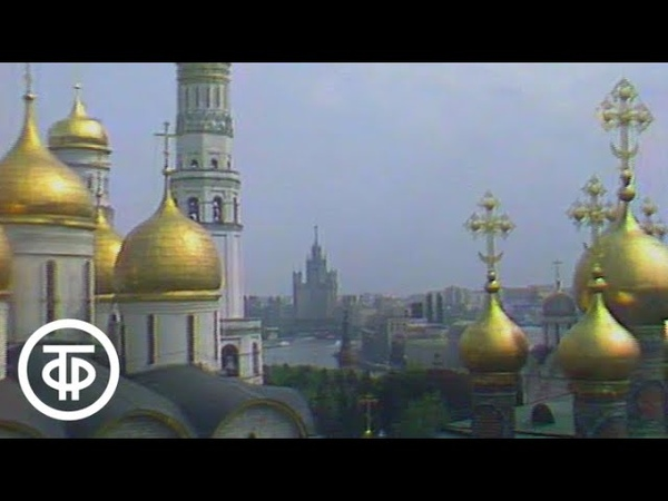 Державы вечная любовь. Московский Кремль. Фильм 3. Терема (1987)