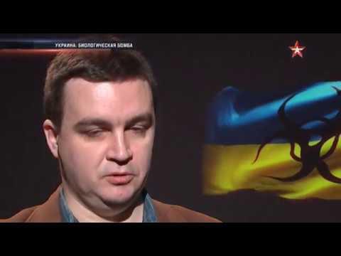 Украина: биологическая бомба - Политический детектив 14 10 2018