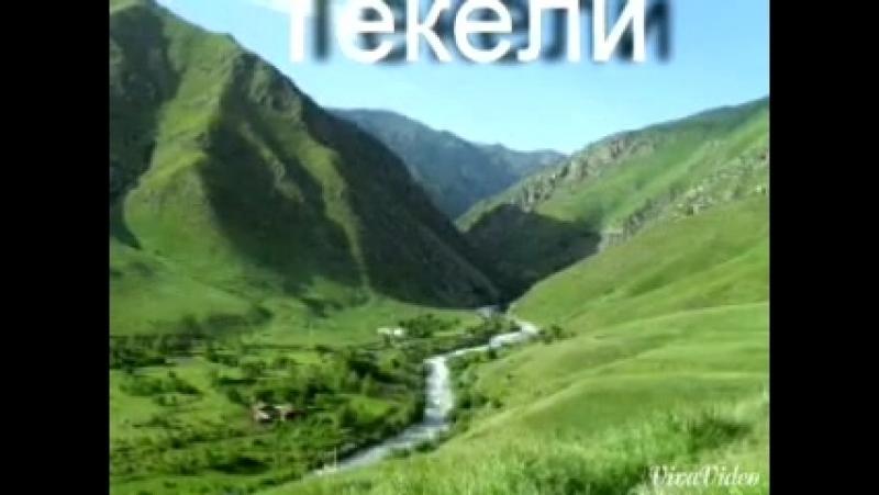 г ТЕКЕЛИ Т А 240