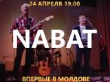 Концерт Христианской Музыки в Бельцах