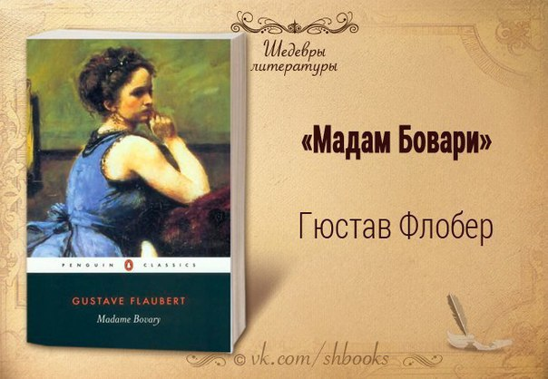 madame bovary world literature essay Death over life in flaubert's madame bovary essay death over life in flaubert's madame bovary often in literature  it is a direct manipulation of her world.