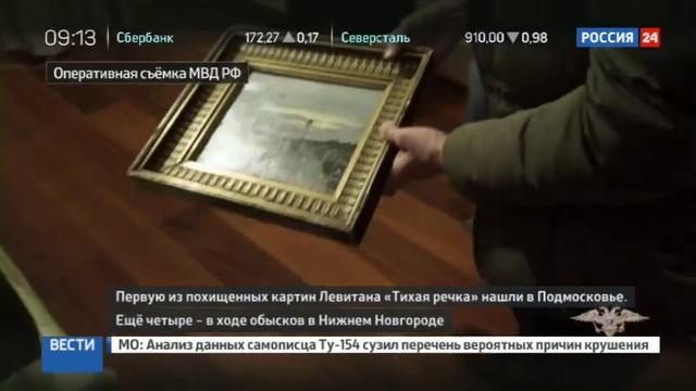 Новости на Россия 24 • Пять картин Левитана вернутся в музей в Плесе: похитители задержаны