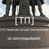 [ТП] Типичная погода  Екатеринбург