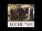АССАИ music band - Другие берега (Jazz Version)