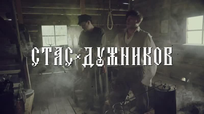 Би-2 feat. John Grant Виски