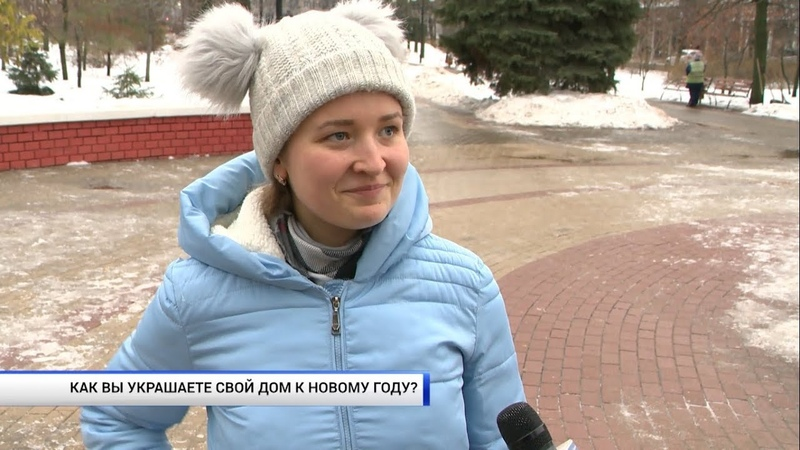 Как белгородцы украшают дом к Новому году