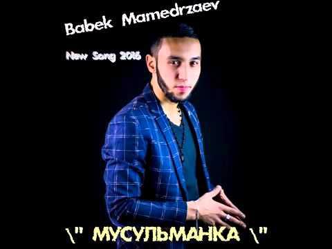 Babek Mamedrzaev ♥МУСУЛЬМАНКА♥