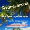 """Турфирма """"AzureLagoon"""""""