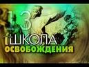 Школа Освобождения 13 Исповедание и молитва за освобождение 1ч Павел Бороденко