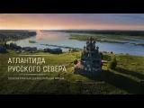 «Атлантида Русского Севера», тизер