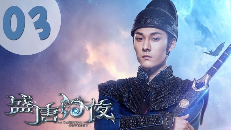 【ENG SUB】盛唐幻夜 03   An Oriental Odyssey 03(吴倩、郑业成、张雨剑、董琦主演)