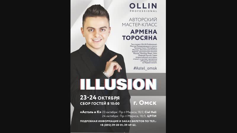 Авторский Мастер-Класс от Армена Торосяна: ILLUSION.