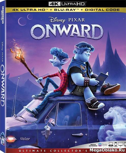 Вперёд / Onward (2019) | UltraHD 4K 2160p