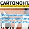Saitomontazh Saiomontazh