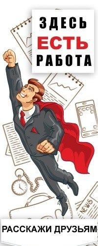 Работа в симферополе 2015 свежие вакансии от прямых работодателей миасс частные интим объявления см беспл