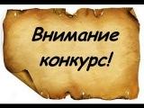 КОНКУРС на 18,000 РУБЛЕЙ!!!!!!!!!!!!